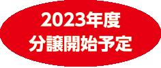2023年度分譲開始予定